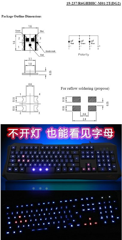 LED在游戏键盘的应用