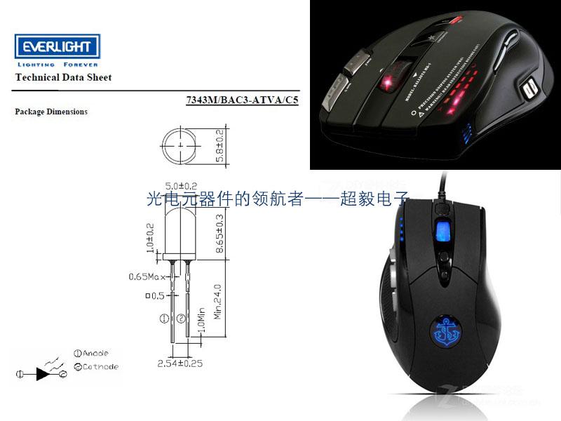LED在游戏鼠标中的应用